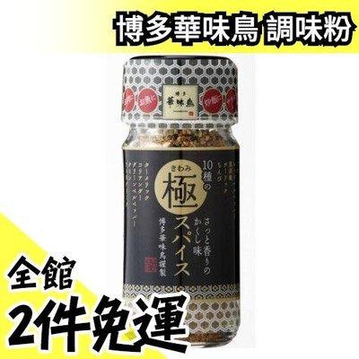 《週週到貨》日本 博多華味鳥 10種極致特調 胡椒鹽 大蒜粒 唐辛子七味粉香料粉  綜合調味粉 60g【水貨碼頭】