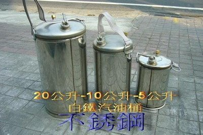 [樂農農] (可60元加購油管) 白鐵不鏽鋼 汽油桶 燃料桶 油箱 5公升 10公升 20公升