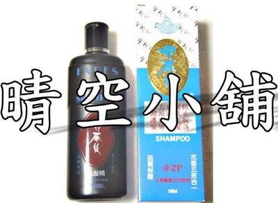 【洗髮】飛爾絲特殊抗屑洗髮乳(花香)-500ml 單瓶售價300元【免運】