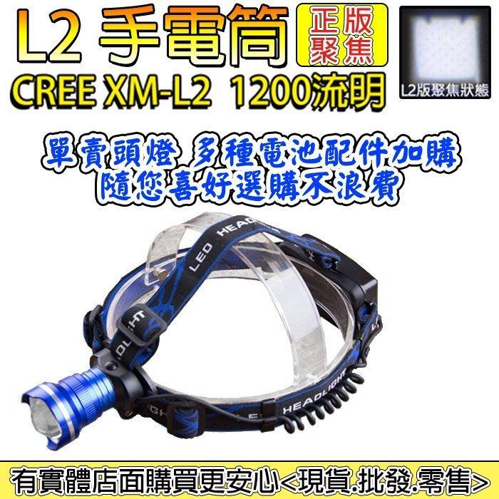27029A-137興雲網購2店【單賣L2大魚眼頭燈】美國CREE XM-L2超大魚眼透境強光頭燈1200流明