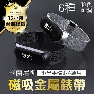 超商免運 小米手環4 錶帶 金屬磁吸 米蘭尼斯 小米手環錶帶 小米手環 小米手環3 小米錶帶 小米手環錶帶 小米