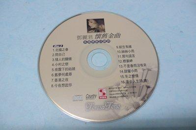 紫色小館78--------鄧麗君-懷舊金曲(DISC 3)