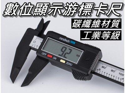 電子游標卡尺/數位顯示游標卡尺/測量工具 150mm -0.01mm 液晶螢幕 碳纖維材質 附電池 桃園《蝦米小鋪》