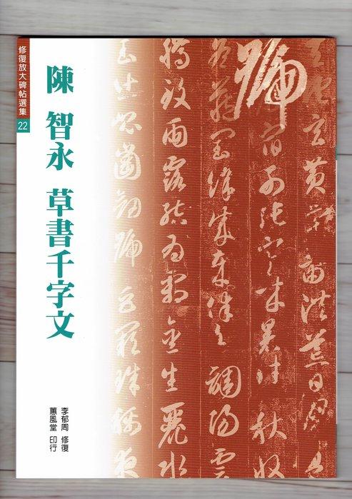 正大筆莊~『陳 智永 草書千字文』(修復放大碑帖選集22) 書法 字帖 蕙風堂出版