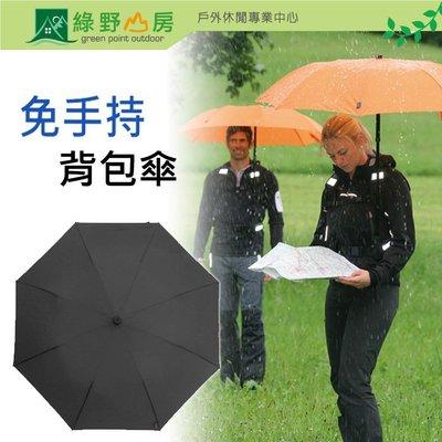綠野山房》EuroSCHIRM德國 TELESCOPE 折疊伸縮雨傘 抗電 戶外免手持背包傘 小 黑色 1H169120