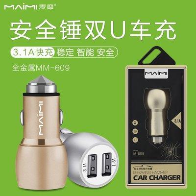 麥靡車載手機車載充電器雙USB點煙器多功能安全錘汽車充電器車用