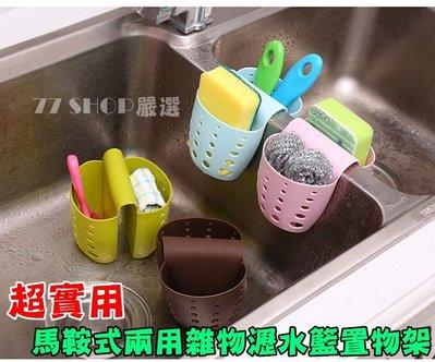 馬鞍式兩用雜物瀝水籃置物架 廚房水槽海...