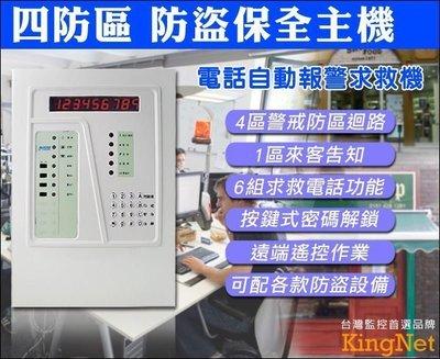 四防區  防盜設備 防盜保全主機 警戒防區迴路 按鍵式密碼解鎖 遠端遙控 6組求救電話