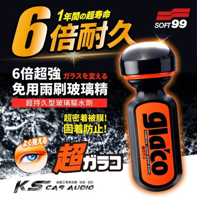 CN74 日本製【Soft99 6倍超強免雨刷玻璃精】玻璃撥水立即見效 撥水劑 撥雨劑 玻璃鍍膜 原廠正品|岡山破盤王