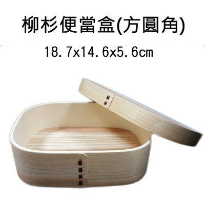 【無敵餐具】柳杉便當盒-方圓角 缺貨中請勿下標(18.7x14.6x5.6cm)便當/日式便當盒/壽司盒【R0036】