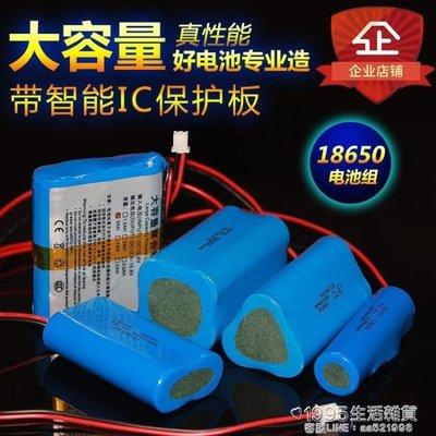 7.4V鋰電池組18650擴音器看戲機唱戲機3.7大容量可充電9V拉桿音響 1995生活雜貨NMS-台之星大咖
