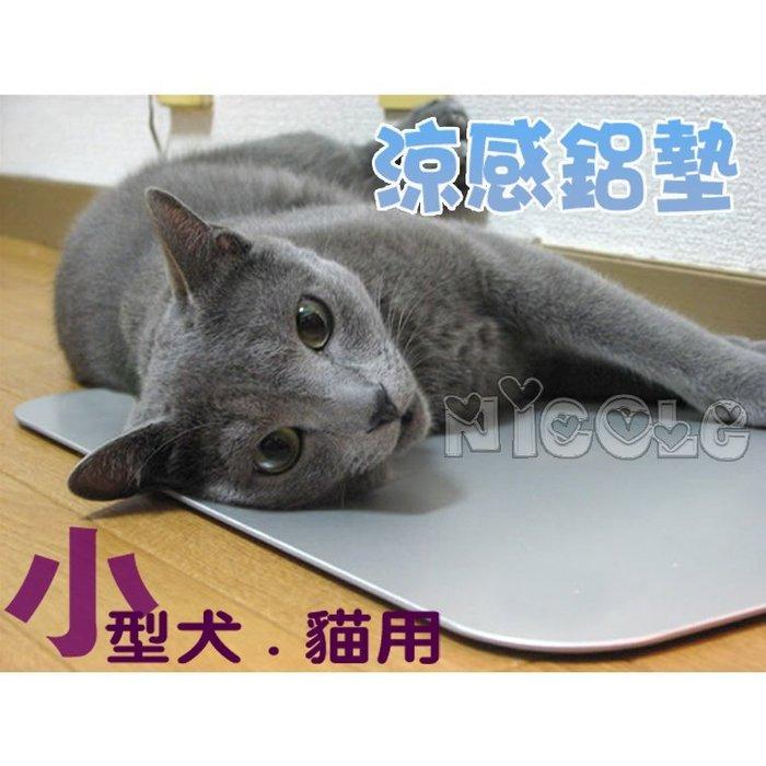 *Nicole寵物*LOVE PET寵物散熱鋁板 M號《LP樂寶》純鋁,鋁墊,鋁製,涼墊,降溫,貓用,狗用,小動物,涼感