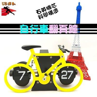 【UB運動】外銷歐美 環法自行車翻頁鐘 腳踏車翻頁鐘 文創造型時鐘 運動擺飾 辦公室書桌書櫃擺飾
