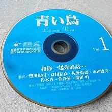 【金玉閣A-2】VCD~青*鳥(7片裝)