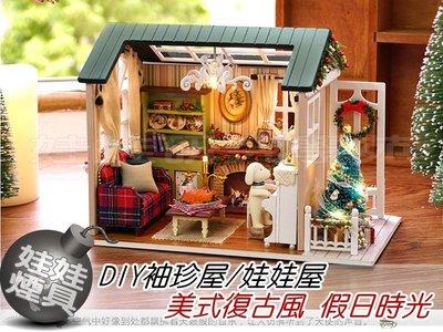 ㊣娃娃研究學苑㊣ DIY袖珍屋/娃娃屋 時間流動 思念傳送 Z009 假日時光 帶燈帶防塵罩(DIY299)