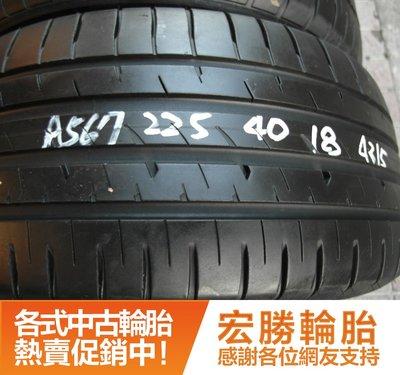 【新宏勝汽車】中古胎 落地胎 二手輪胎:A567.225 40 18 固特異 F1A2 4條 含工7000元