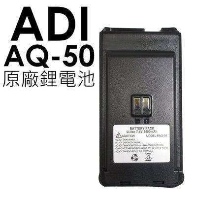 《實體店面》ADI AQ-50 原廠鋰電池 無線電 對講機 AQ50 ADI 無線電