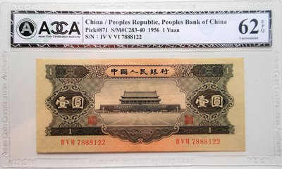 ACCA 62EPQ 中國二版人民幣 黑色 天安門 壹圓~UNC高分未使用,888豹子號,無帶4好品稀少