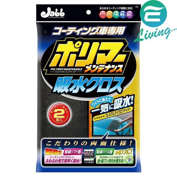 【易油網】Prostaff Jabb鍍膜車用吸水巾- 2入 P119