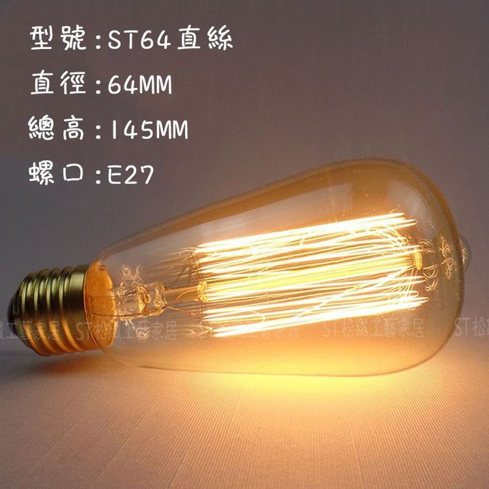 【松鐵工藝家居】 現貨 愛迪生LED燈泡E27螺口復古燈絲燈創意吊燈裝飾照明光源ST64