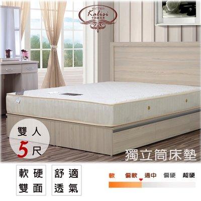 床墊【UHO】Kailisi卡莉絲名床-英式二代5尺雙人 獨立筒床墊 (布面+一軟一硬) 中彰免運