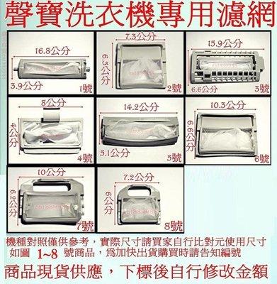 聲寶洗衣機濾網 . 聲寶洗衣機棉絮過濾網 聲寶洗衣機過濾網