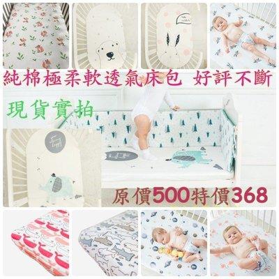 好評不斷社團推薦極柔軟純棉嬰兒床包 muslin tree 北歐新生兒嬰兒床鬆緊床包床單床罩 柔軟透氣 嬰兒床包 有加大
