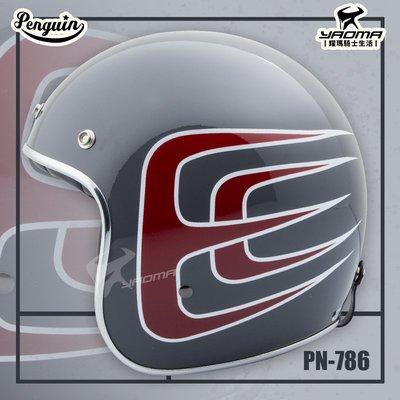 贈泡泡鏡 PENGUIN安全帽 PN-786 深灰 亮面 線條 耙子 金屬邊條 美式 復古帽 3/4罩 耀瑪騎士