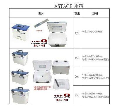 《競工坊》日本製ASTAGE 20L保冷硬式冰箱-可提式活餌箱.保溫箱-非SHIMANO.DAIWA