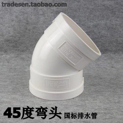 愛轉角#PVC排水管45度彎頭 50/75/110/160/200mm PVC-U排水管件配件接頭#優選材料