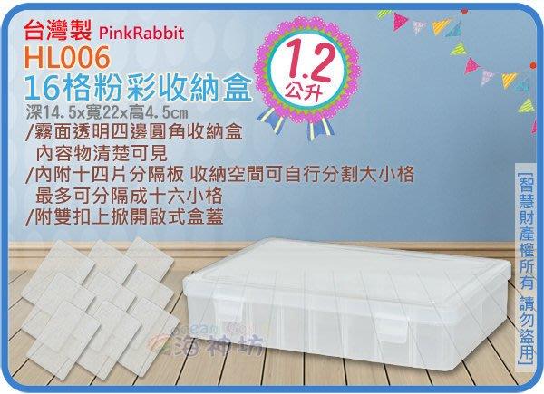 海神坊=台灣製 PinkRabbit HL006 粉彩收納盒 16格 飾品盒 半透明零件盒 附隔板 1.2L 15入免運
