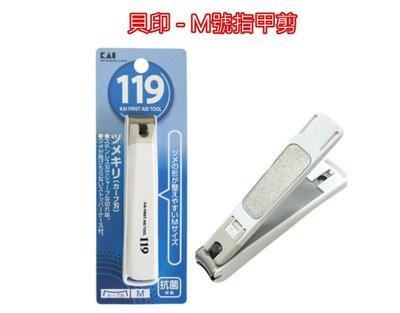 【雷恩的美國小舖】日本KAI 貝印指甲剪 M號 指甲刀(另有S/L尺寸)