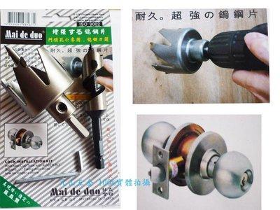 【元山五金】鎢鋼取孔器 喇叭鎖孔開孔器 球型木工開孔器 開孔鑽 鉻釩鋼
