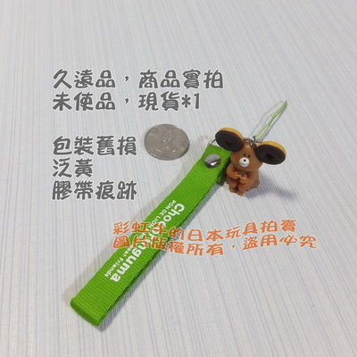 暫 【包裝不佳】日本帶回 2006 MISTER DONUT 多拿滋甜甜圈 巧拿熊 公仔 吊飾