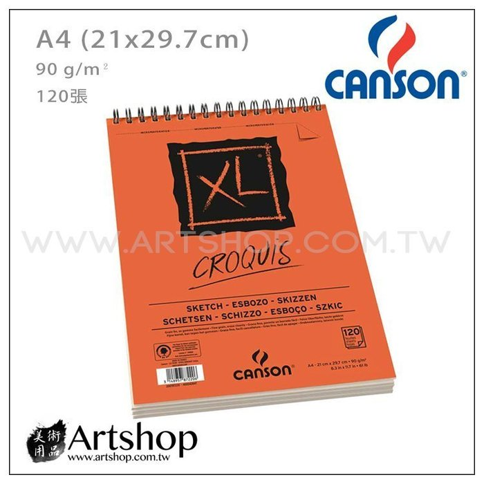 【Artshop美術用品】法國 CANSON 康頌 XL素描本 (A4) 圈裝120入