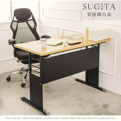 *架式館*杉田質感辦公桌 免運 電腦桌 工作桌 OA桌
