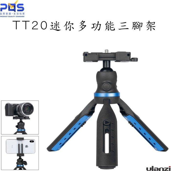 Ulanzi 迷你多功能三腳架 TT20 手機 相機 運動相機 直播 錄影 桌上 手持 小腳架 雲台 台南 PQS