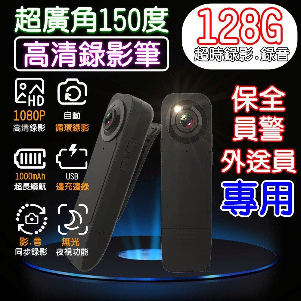 150度超廣角128G 夜視 微型攝影機 監視器 微型攝錄影機 針孔攝影機 行車紀錄器 蒐證監控密錄器 錄影