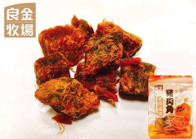◎牛來牛去◎良金【高粱豬肉角-原味】180g大包裝 金門特產 高粱豬肉乾 滿25包免運再送5組