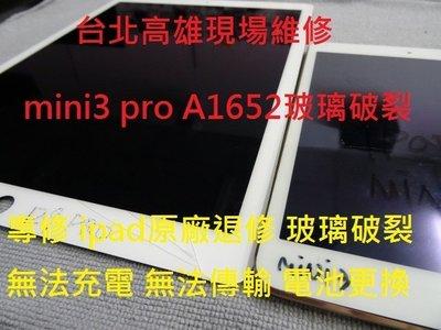 台北高雄現場維修 專修 平板 ipad123 mini1 2 air 2 pro無法充電 機板維修 電池更換 玻璃破裂