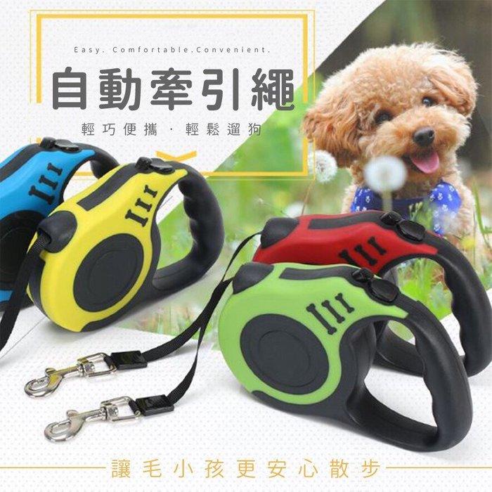 寵物自動牽引繩 小骨頭 5M 輕巧堅固,超高CP值 /寵物牽繩 伸縮牽繩 伸縮拉繩 遛狗繩