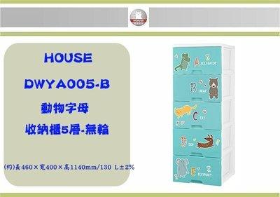 (即急集)免運非偏遠HOUSE DWYA005動物字母收納櫃五層-無輪 台灣製/收納櫃/塑膠櫃/衣物櫃