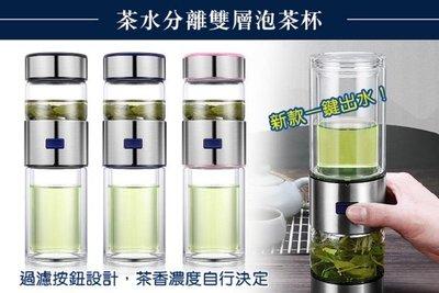 【NF430】一鍵出水泡茶杯 茶水分離 日式304不鏽鋼濾茶耐熱玻璃杯400ml 創意時尚泡茶師高硼矽商務辦公便攜水杯