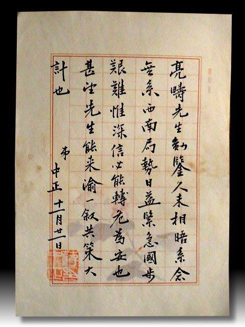 【 金王記拍寶網 】S1141  中國近代名家 蔣中正款 書法書信印刷稿一張 罕見 稀少