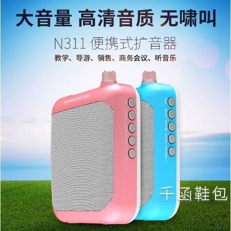 擴音器無線迷你戶外導游教學上課寶講課播放器喇叭耳麥揚聲器叫賣可充電便攜