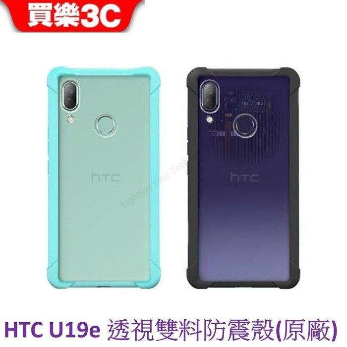 HTC U19e 透視雙料防震邊框殼 【原廠】1.2米防摔 防撞四角 防刮透視背蓋與止滑邊框