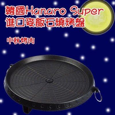 韓國Hanaro Super進口麥飯石燒烤盤戶外便攜卡式爐用圓形不粘鍋鐵板燒烤肉盤