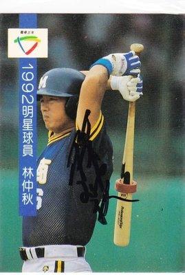 職棒三年 聯盟發行 明星賽球員卡  林仲秋 簽名卡 全壘打王