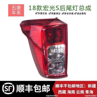 【可開發票】新款五菱宏光S后尾燈總成 18款尾燈 18款宏光S后組合燈剎車燈配件[車精選]