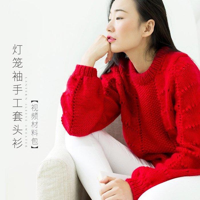 聚吉小屋 #蘇蘇姐家燈籠袖手工套頭衫 棒針手工編織毛衣粗毛線團材料包